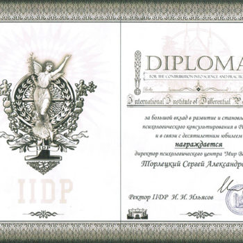 Наградной диплом за вклад в развитие практической психологии