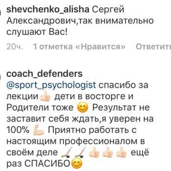 Отзывы от тренера детской школы команды Кристалл г. Электросталь