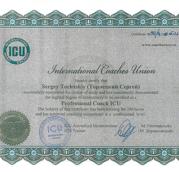 Сертифицированный коуч Professional Coach ICU
