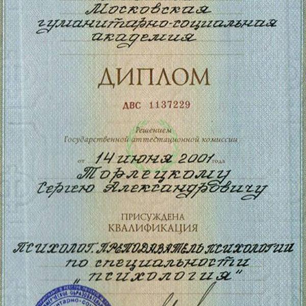 Высшее образование: Московский Гуманитарный Университет МосГУ