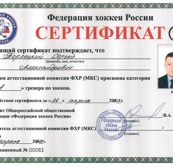 Сертифицированный ФХР (МКС) тренер по хоккею