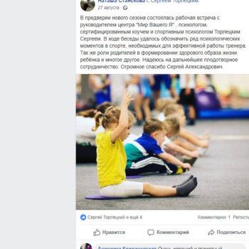 Отзывы от преподавателя по детской гимнастике