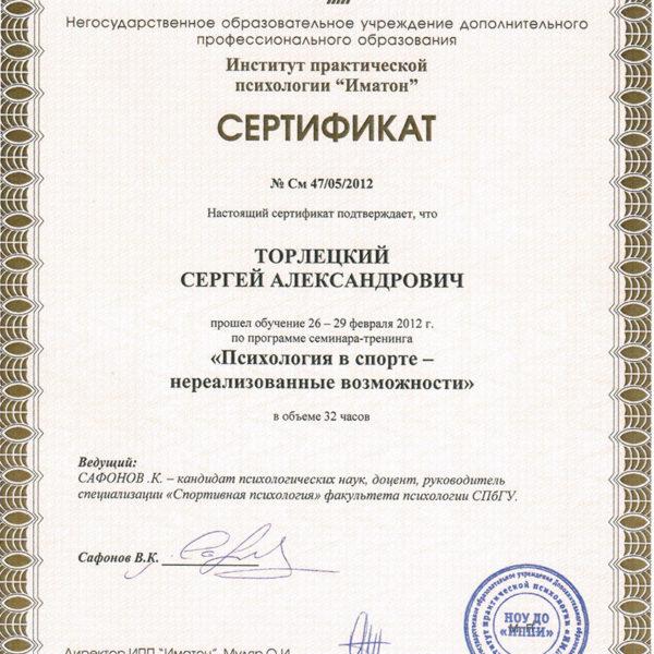 Сертификат о дополнительном образовании Спортивная психология, ИПП Иматон